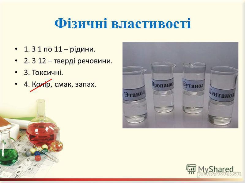 Фізичні властивості 1. З 1 по 11 – рідини. 2. 3 12 – тверді речовини. 3. Токсичні. 4. Колір, смак, запах.