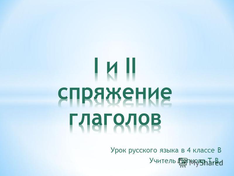 Урок русского языка в 4 классе В Учи тель Попкова Т.В.