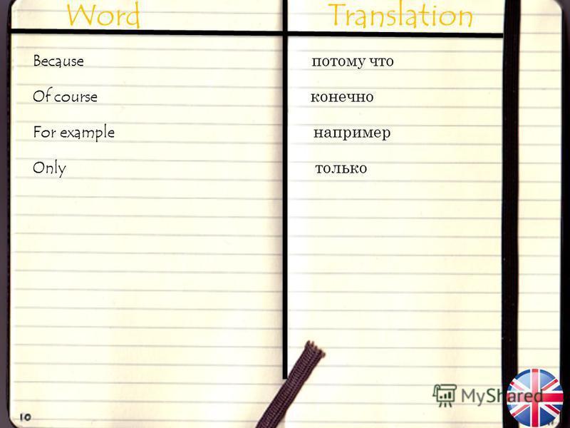 Word Translation Because потому что Of course конечно For example например Only только
