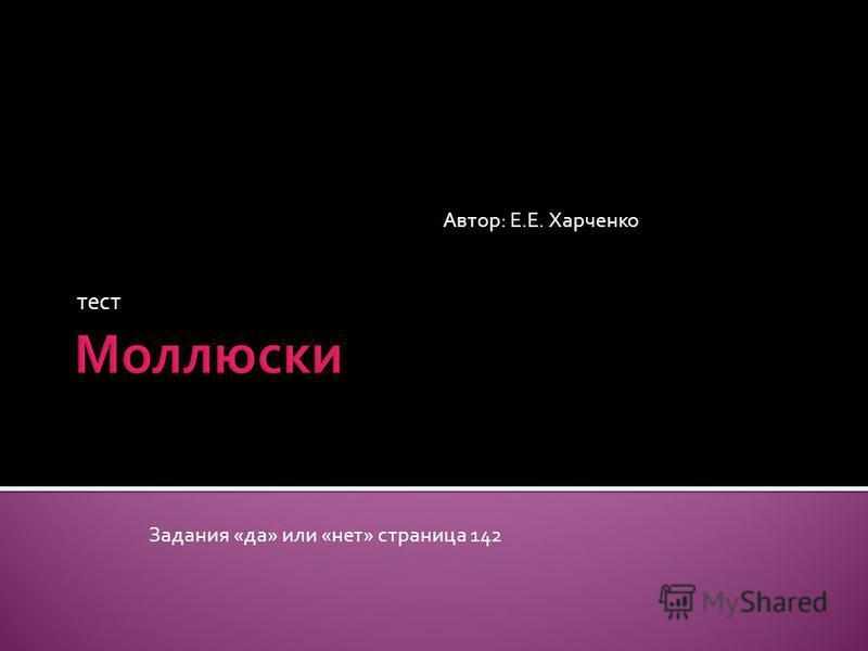 тест Задания «да» или «нет» страница 142 Автор: Е.Е. Харченко