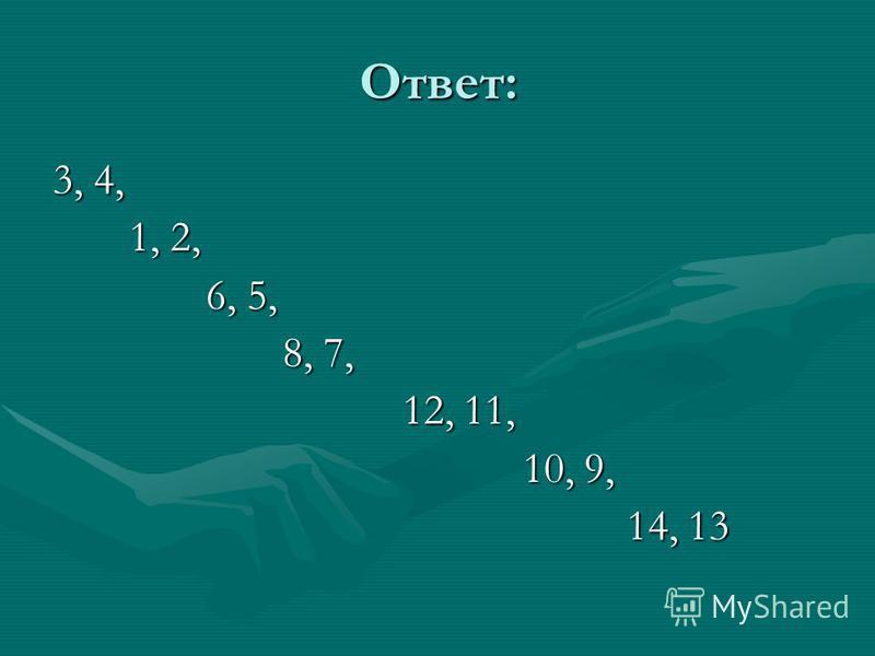 Ответ: 3, 4, 1, 2, 1, 2, 6, 5, 6, 5, 8, 7, 8, 7, 12, 11, 12, 11, 10, 9, 10, 9, 14, 13 14, 13