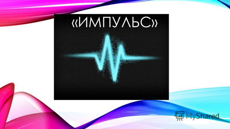 Выполнили ученицы 10 «А» Смирнова Юлия и Анна Андрейчева «ИМПУЛЬС»