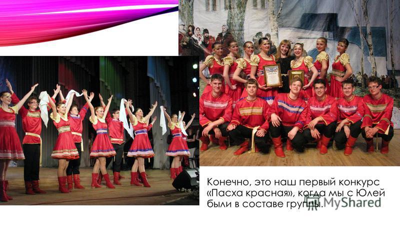 Конечно, это наш первый конкурс «Пасха красная», когда мы с Юлей были в составе группы.