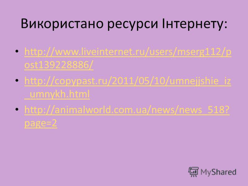 Використано ресурси Інтернету: http://www.liveinternet.ru/users/mserg112/p ost139228886/ http://www.liveinternet.ru/users/mserg112/p ost139228886/ http://copypast.ru/2011/05/10/umnejjshie_iz _umnykh.html http://copypast.ru/2011/05/10/umnejjshie_iz _u