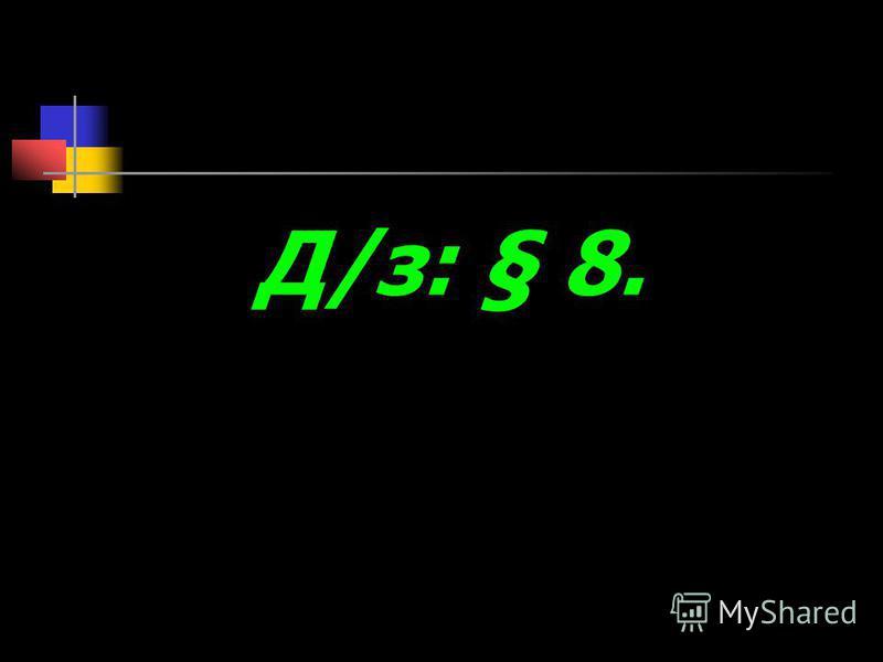 Д/з: § 8.