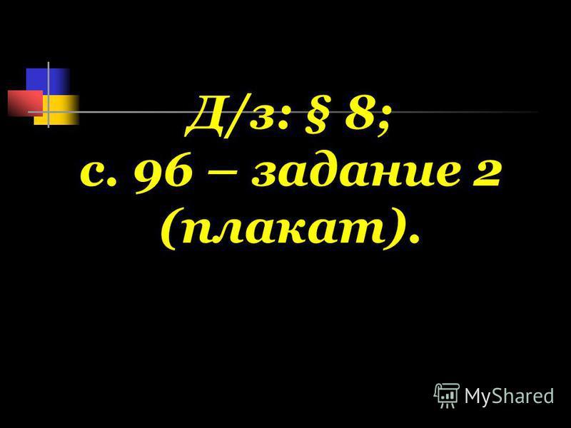 Д/з: § 8; с. 96 – задание 2 (плакат).