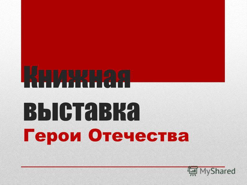 Книжная выставка Герои Отечества