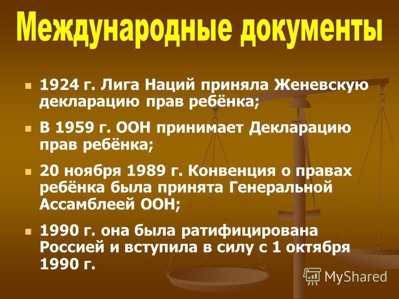 1924 г. Лига Наций приняла Женевскую декларацию прав ребёнка; В 1959 г. ООН принимает Декларацию прав ребёнка; 20 ноября 1989 г. Конвенция о правах ребёнка была принята Генеральной Ассамблеей ООН; 1990 г. она была ратифицирована Россией и вступила в