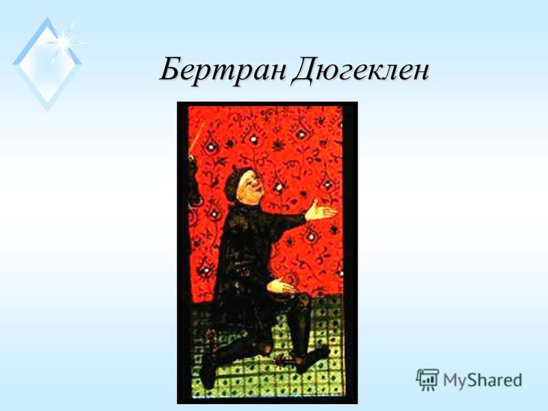 Бертран Дюгеклен