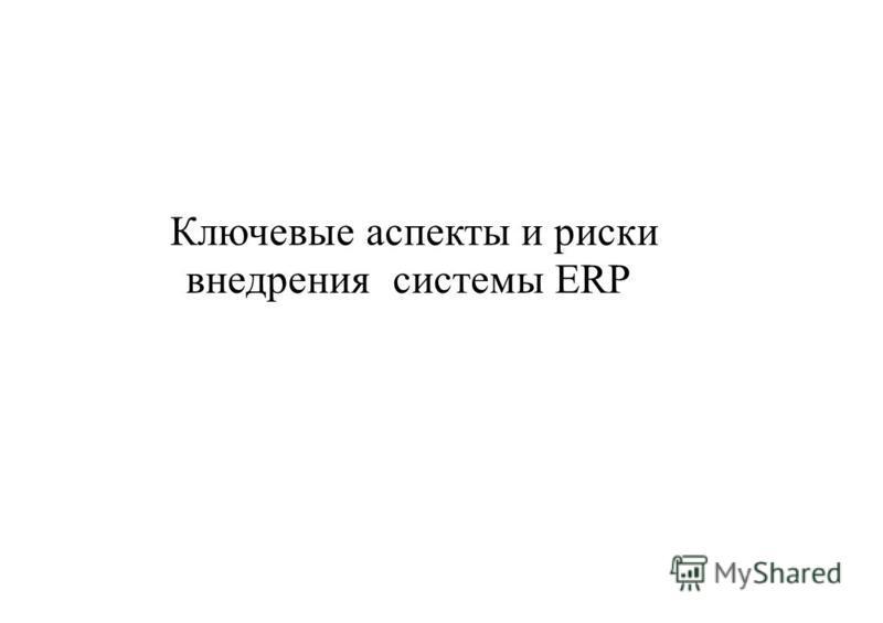 Ключевые аспекты и риски внедрения системы ERP