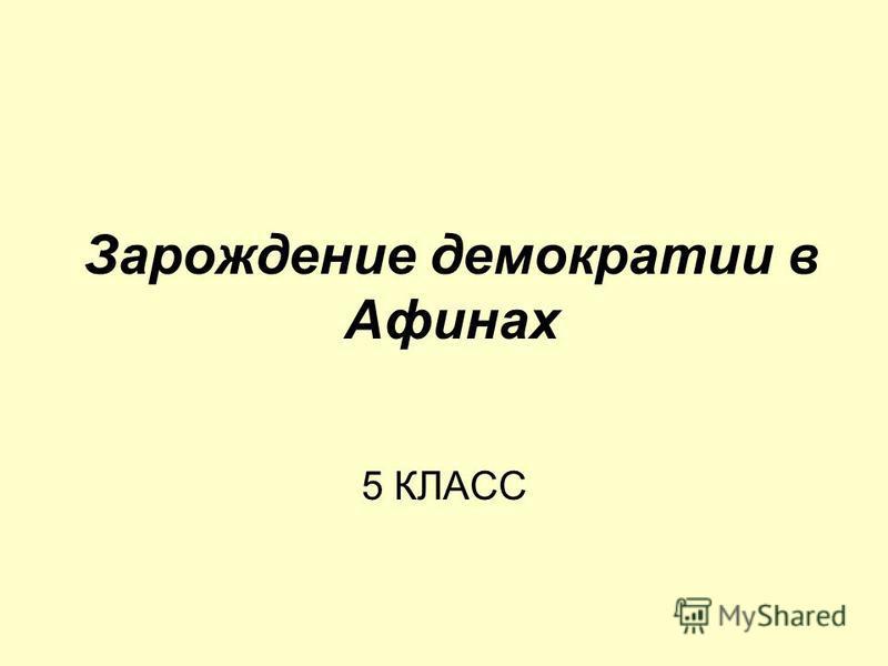 Зарождение демократии в Афинах 5 КЛАСС