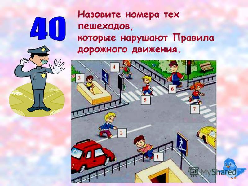 Как правильно переходить улицу, если нет светофора?