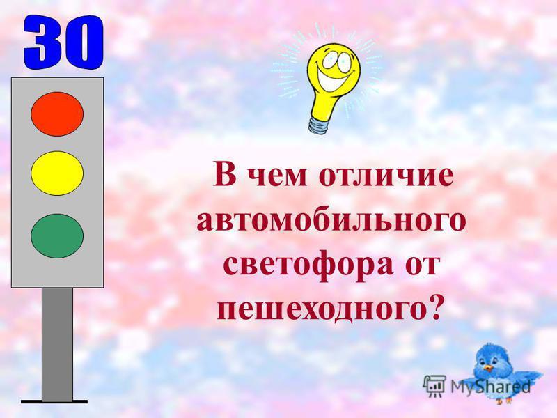Какой второй свет светофора?