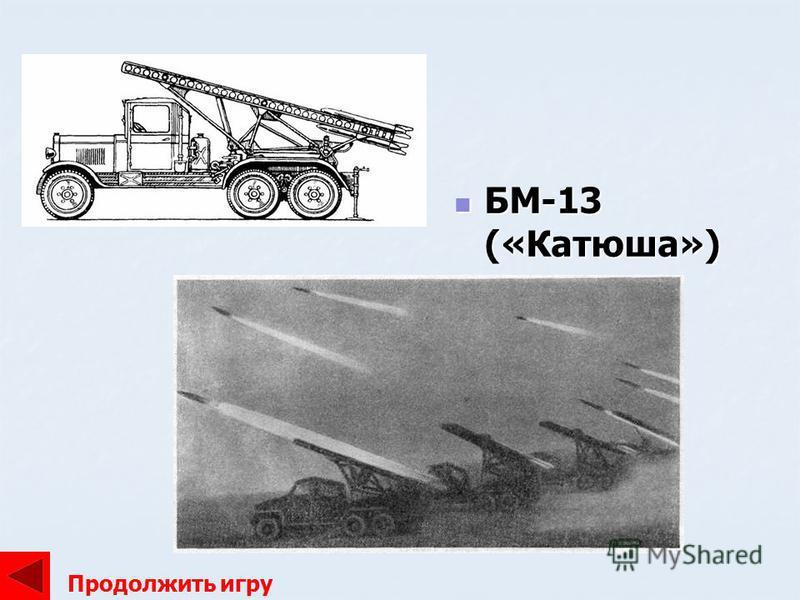 БМ-13 («Катюша») БМ-13 («Катюша») Продолжить игру