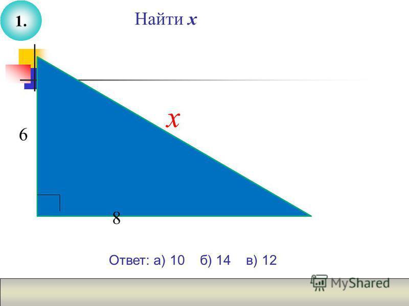 Ответ: а) 10 б) 14 в) 12 Найти х 6 х 8 1.