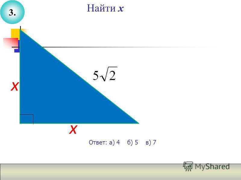 Найти х х х 3. Ответ: а) 4 б) 5 в) 7