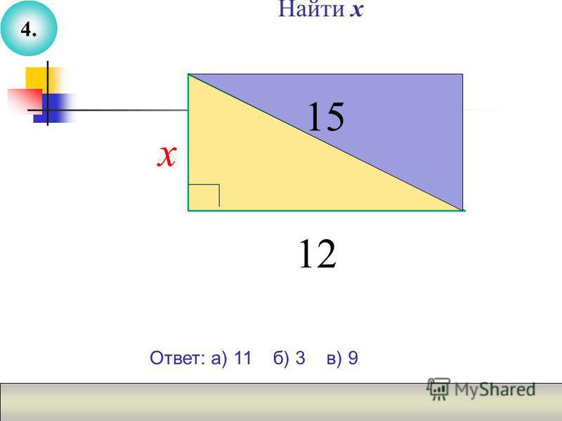 Найти х х 15 12 Ответ: а) 11 б) 3 в) 9 4.