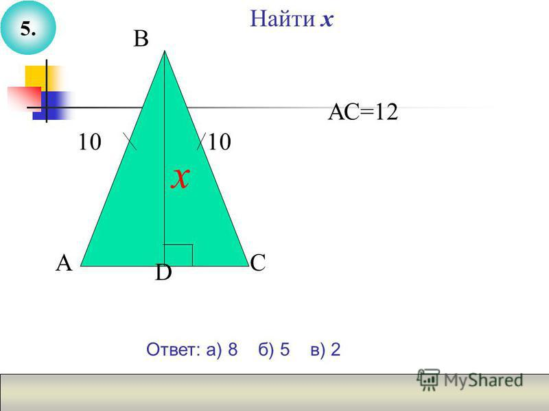 Найти х 10 х А В С D АС=12 Ответ: а) 8 б) 5 в) 2 5.