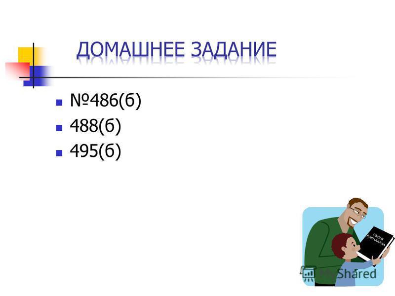 486(б) 488(б) 495(б)