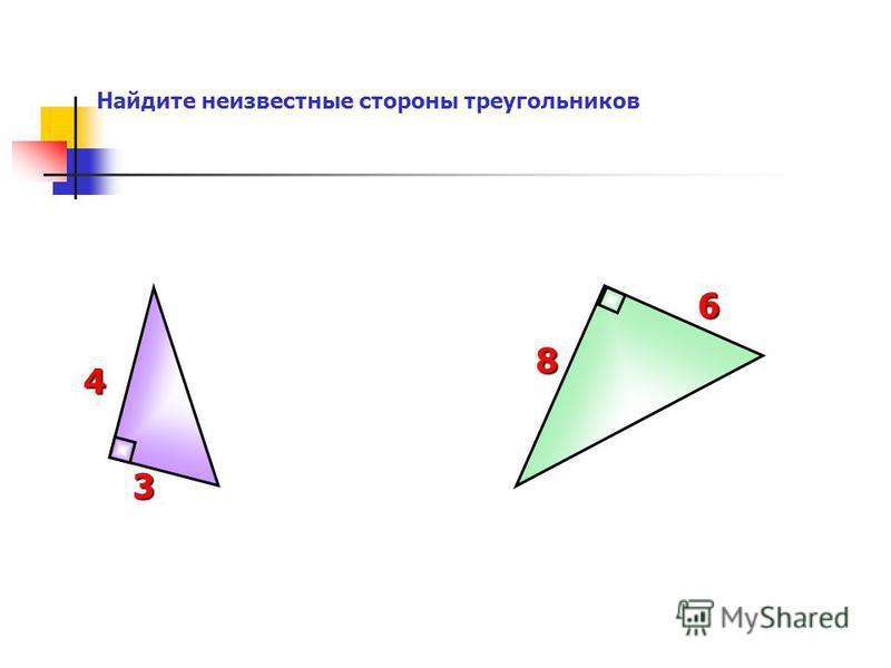 Найдите неизвестные стороны треугольников 4 3 68