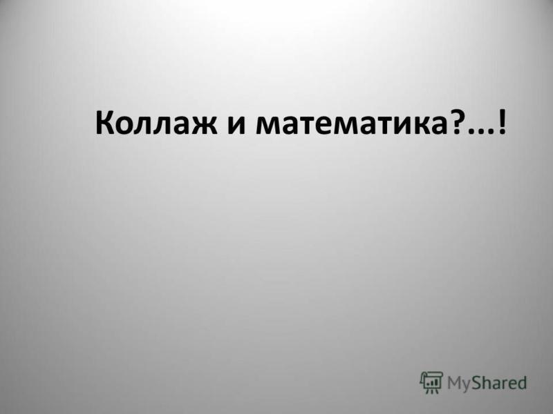 Коллаж и математика?...!