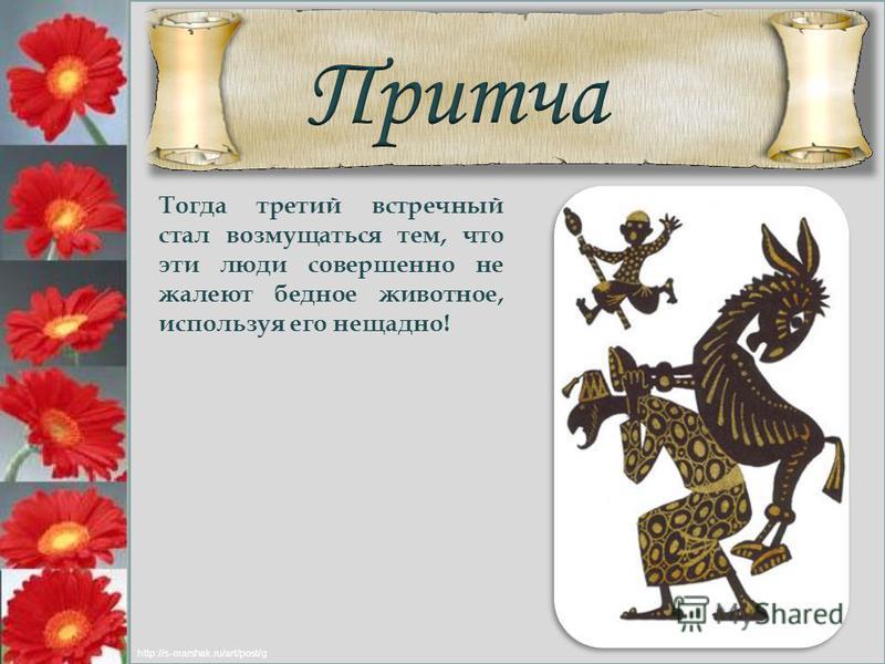 Тогда третий встречный стал возмущатися тем, что эти люди совершенно не жалеют бедное животное, используя его нещадно! http://s-marshak.ru/art/post/g