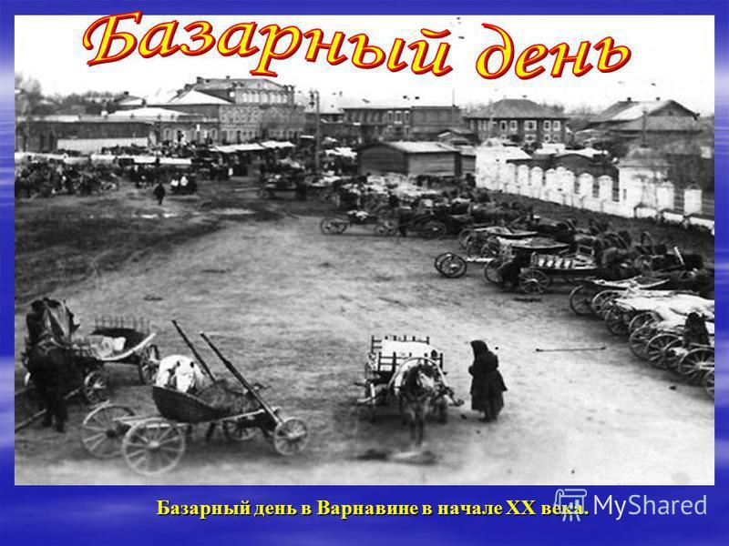 Базарный день в Варнавине в начале XX века. Базарный день в Варнавине в начале XX века.