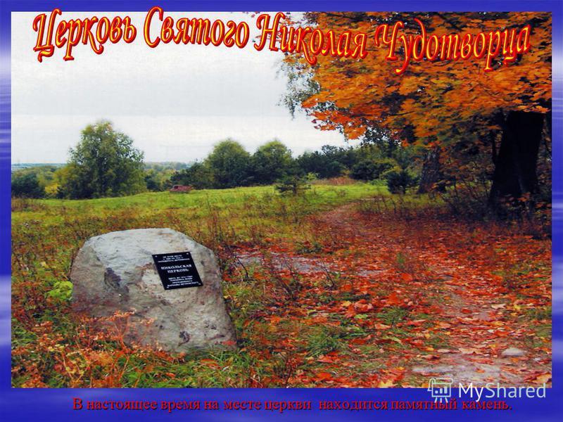 В настоящее время на месте церкви находится памятный камень. В настоящее время на месте церкви находится памятный камень.