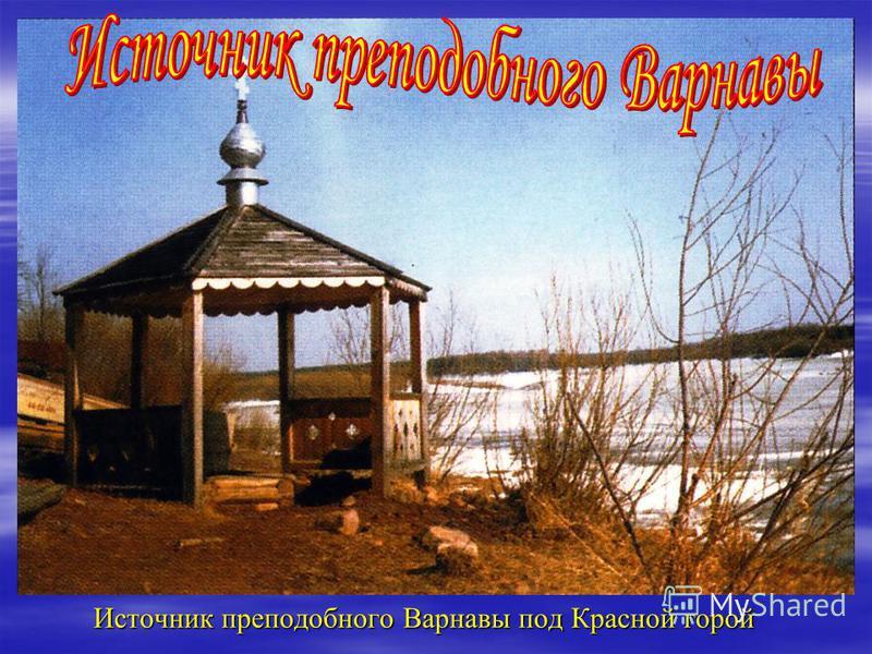 Источник преподобного Варнавы под Красной горой