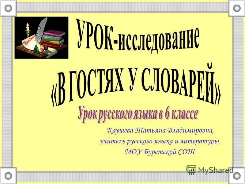Каушева Татьяна Владимировна, учитель русского языка и литературы МОУ Буретской СОШ