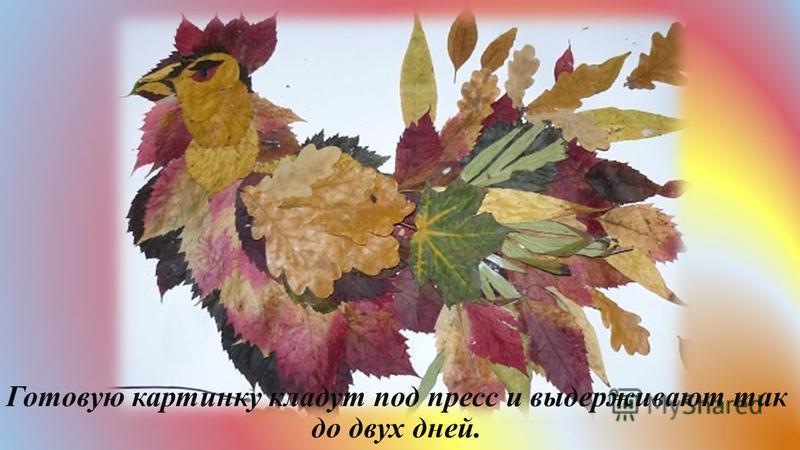 Поделки из осенней листвы