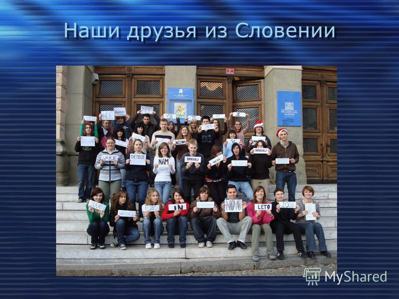 Наши друзья из Словении