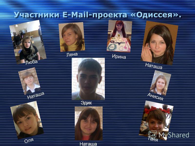 Участники E-Mail-проекта «Одиссея». Люба Лена Ирина Наташа Анисия Таня Наташа Оля Наташа Эдик
