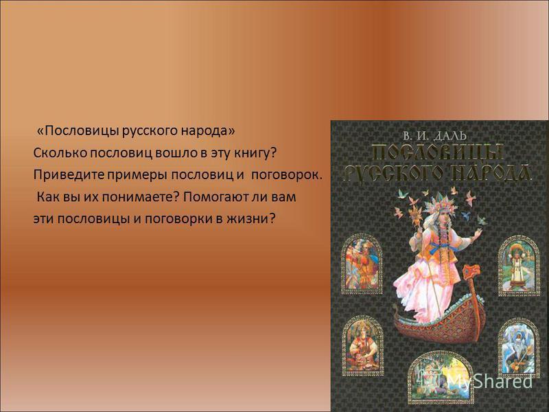 «Пословицы русского народа» Сколько пословиц вошло в эту книгу? Приведите примеры пословиц и поговорок. Как вы их понимаете? Помогают ли вам эти пословицы и поговорки в жизни?