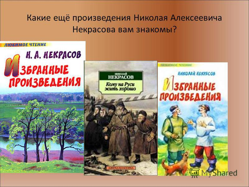 Какие ещё произведения Николая Алексеевича Некрасова вам знакомы?