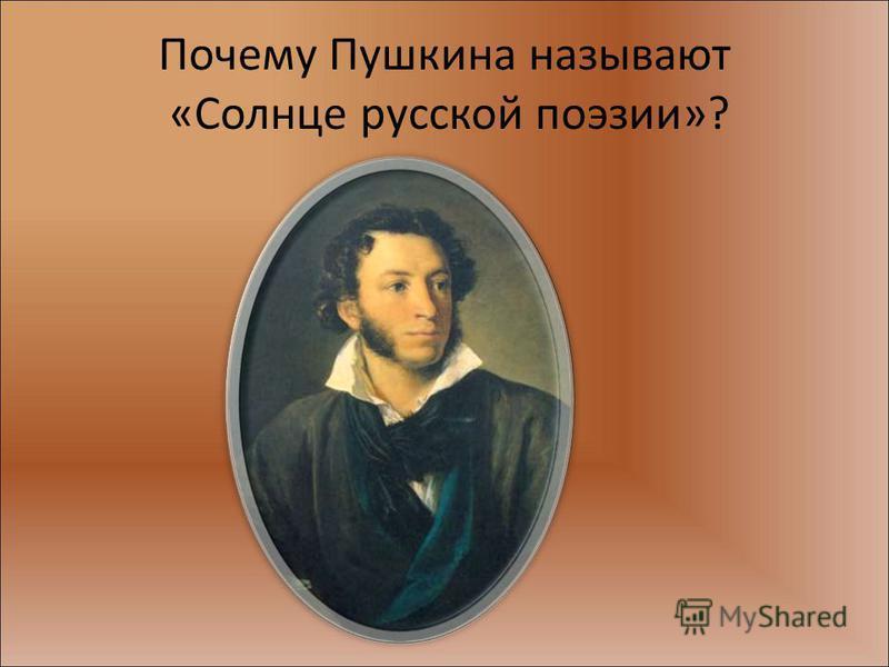 Почему Пушкина называют «Солнце русской поэзии»?