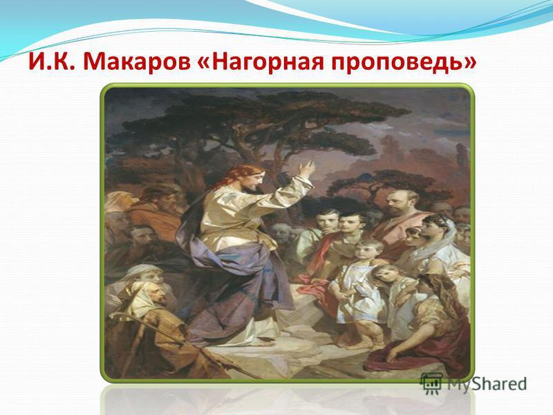 И.К. Макаров «Нагорная проповедь»