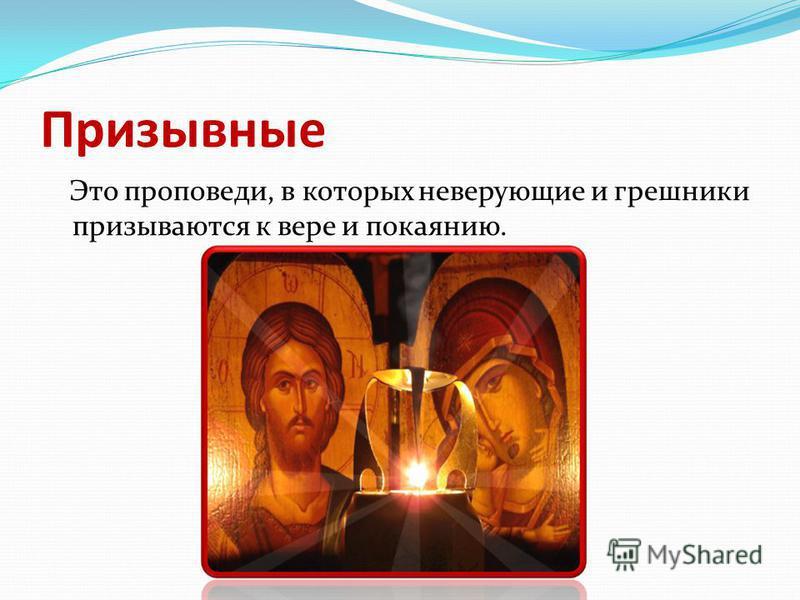 Призывные Это проповеди, в которых неверующие и грешники призываются к вере и покаянию.