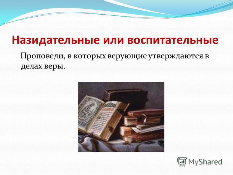 Назидательные или воспитательные Проповеди, в которых верующие утверждаются в делах веры.