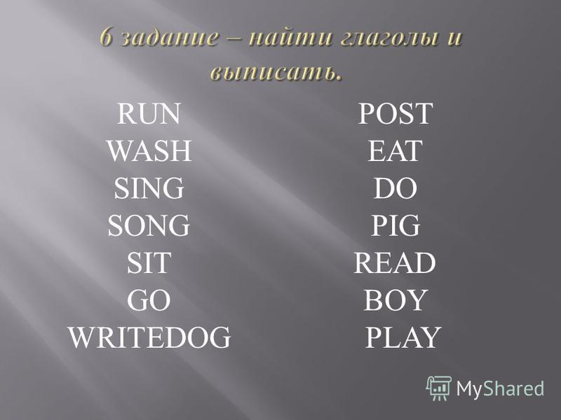 RUN WASH SING SONG SIT GO WRITEDOG POST EAT DO PIG READ BOY PLAY