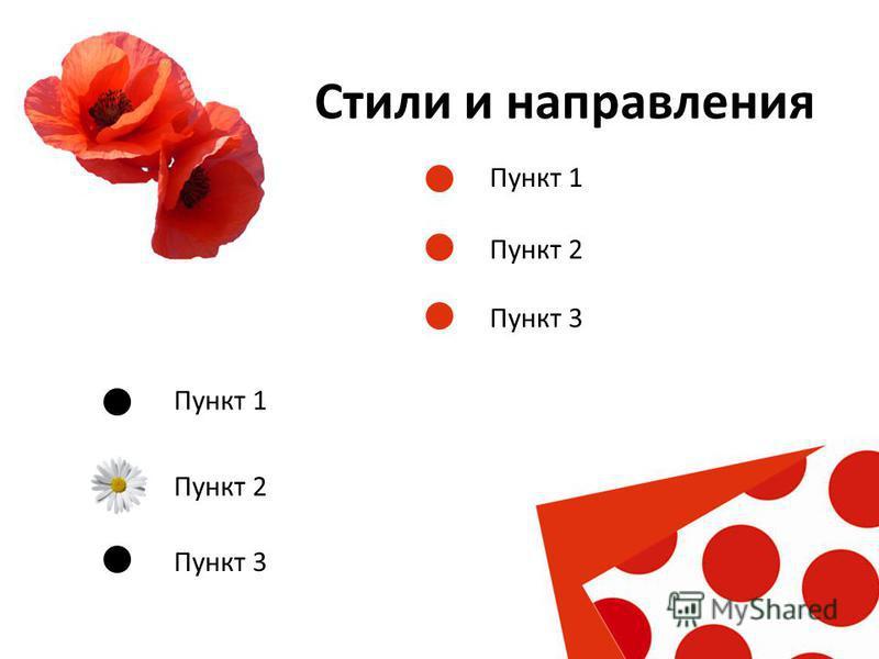 Стили и направления Пункт 1 Пункт 2 Пункт 3 Пункт 1 Пункт 2 Пункт 3