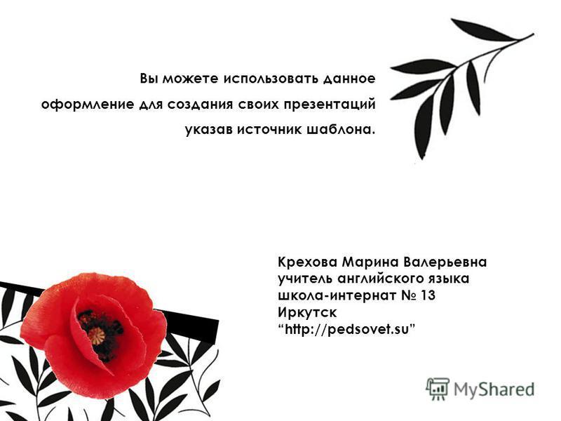 Крехова Марина Валерьевна учитель английского языка школа-интернат 13 Иркутск http://pedsovet.su Вы можете использовать данное оформление для создания своих презентаций указав источник шаблона.