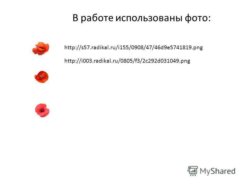 В работе использованы фото: http://s57.radikal.ru/i155/0908/47/46d9e5741819. png http://i003.radikal.ru/0805/f3/2c292d031049.png