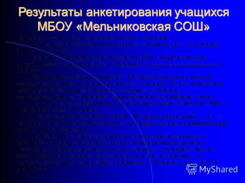 Результаты анкетирования учащихся МБОУ «Мельниковская СОШ»