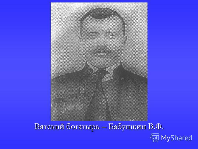 Вятский богатырь – Бабушкин В.Ф.
