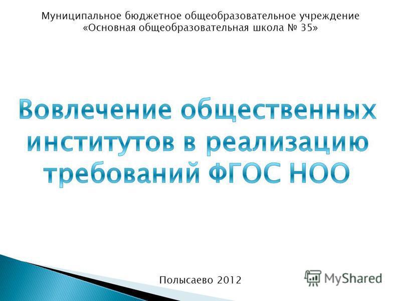 Муниципальное бюджетное общеобразовательное учреждение «Основная общеобразовательная школа 35» Полысаево 2012