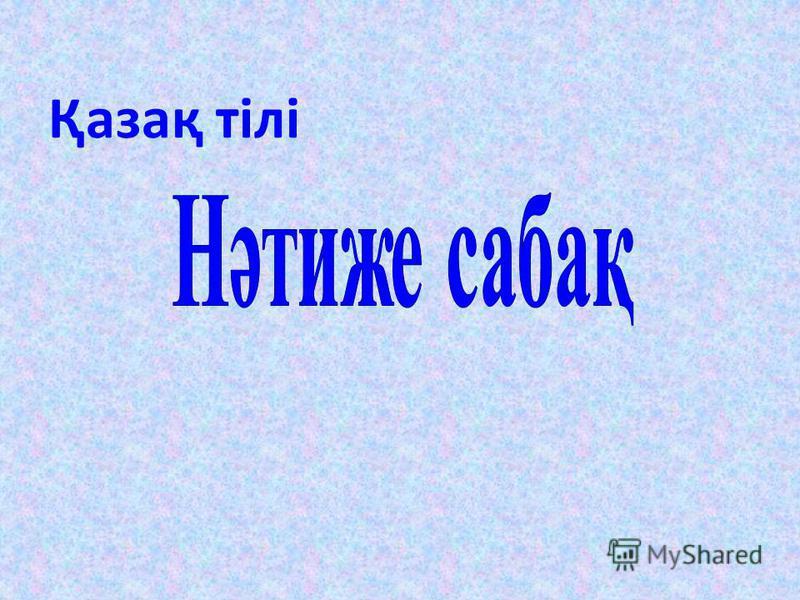 Қазақ тілі