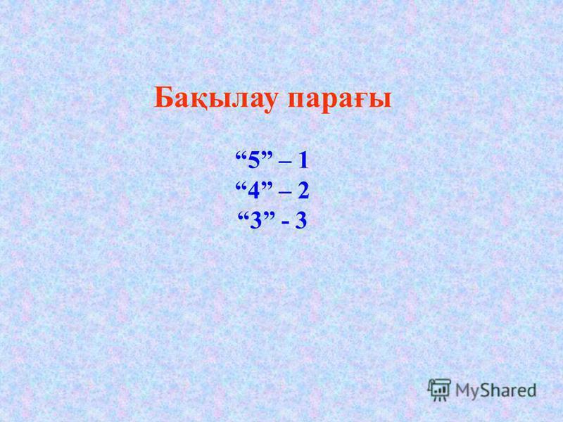 Бақылау парағы 5 – 1 4 – 2 3 - 3