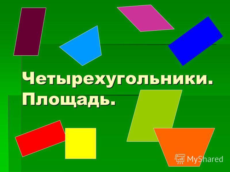 Четырехугольники. Площадь.