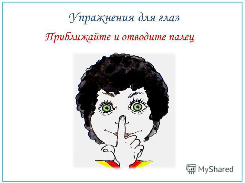Двигайте глазами вправо-влево Упражнения для глаз